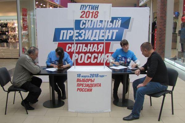 14 января в Крыму продолжится сбор подписей в поддержку кандидата Владимира Путина
