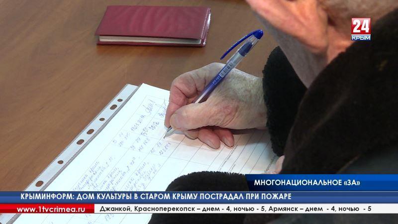 Многонациональный Крым продолжает сбор подписей в поддержку самовыдвижения Владимира Путина