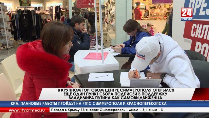 В крупном торговом центре Симферополя открылся ещё один пункт сбора подписей в поддержку Владимира Путина как самовыдвиженца