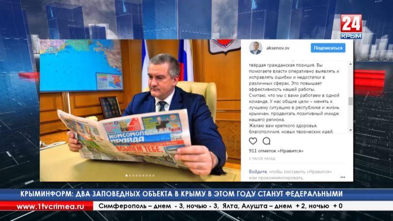 C. Аксёнов: «Сильные, независимые и ответственные СМИ – одна из важных основ подлинно демократического правового государства»