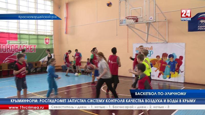 25 команд и шесть минут для достижения победы. В Красногвардейском районе крымские школьники соревновались за звание лучших в Региональном фестивале баскетбола 3 на 3
