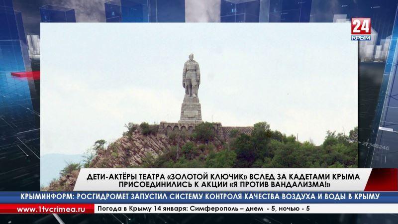 Дети-актёры театра «Золотой ключик» вслед за кадетами Крыма присоединились к акции «Я против вандализма!»