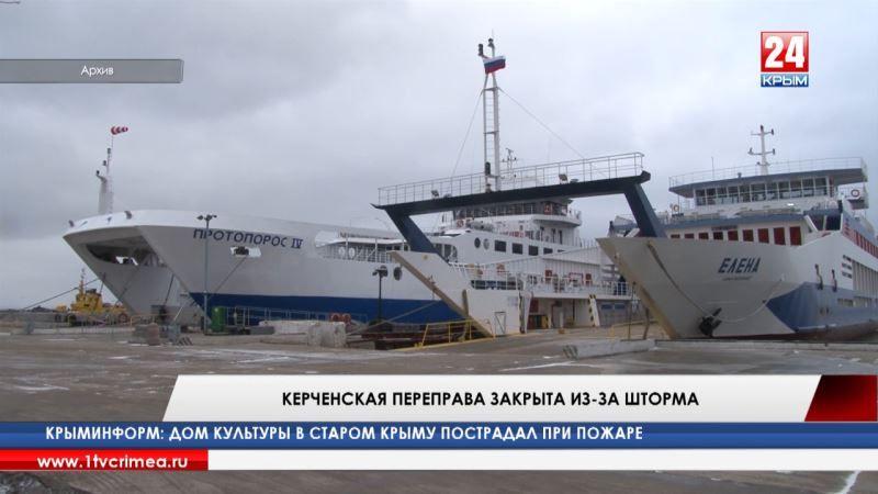 Керченская переправа закрыта из-за шторма, в Крыму наблюдается ухудшение погодных условий