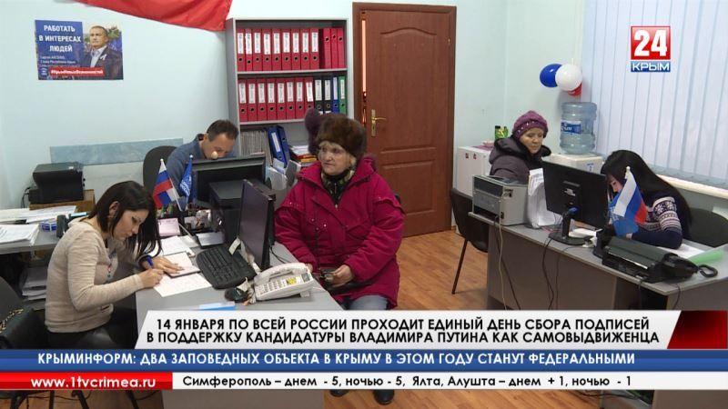 14 января по всей России проходит единый день сбора подписей в поддержку кандидатуры Владимира Путина как самовыдвиженца