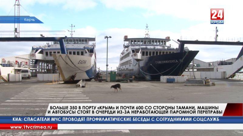 Больше 350 в порту «Крым» и почти 600 со стороны Тамани. Машины и автобусы стоят в очереди из-за неработающей паромной переправы