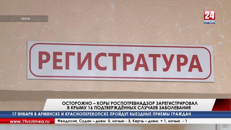Осторожно – корь! Роспотребнадзор зарегистрировал в Крыму 16 случаев заболевания