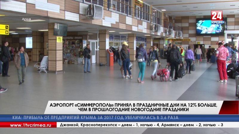 Аэропорт «Симферополь» в 2018 году принял на 12% пассажиров больше, чем в прошлогодние новогодние праздники