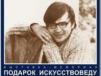 Юбилейная выставка «Подарок искусствоведу» откроется в Симферопольском художественном музее