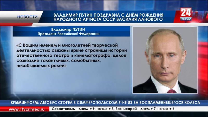 Владимир Путин поздравил с днём рождения народного артиста СССР Василия Ланового
