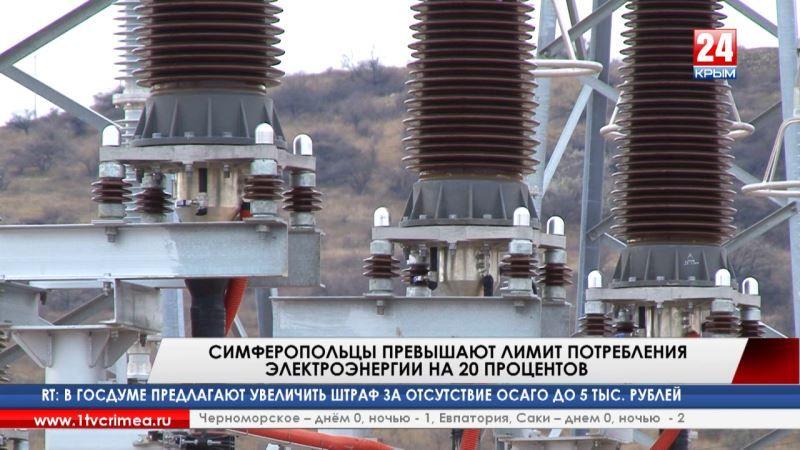 Симферопольцы превышают лимит потребления электроэнергии на 20 процентов. «Крымэнерго» просит с умом использовать электроприборы