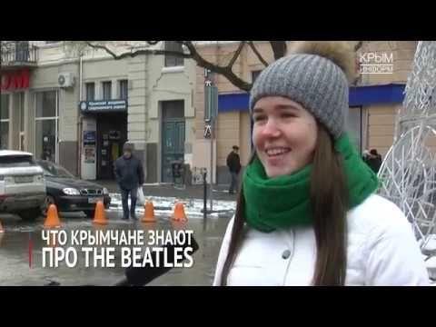 Во Всемирный день The Beatles крымчане поздравили группу песнями