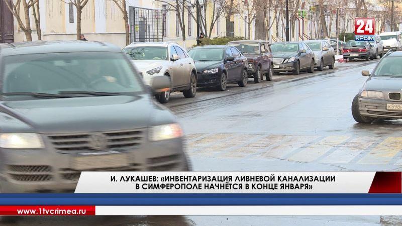И. Лукашев: «Инвентаризация ливневой канализации в Симферополе начнётся в конце января»