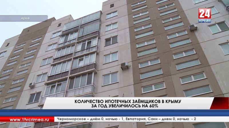 Количество ипотечных заёмщиков в Крыму за год увеличилось на 60%