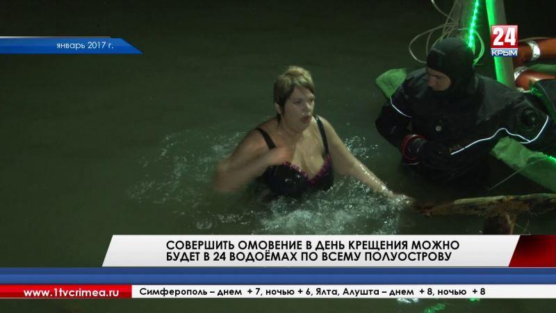 В Крыму выбрали 24 водоёма, где на Крещение можно безопасно совершить омовение