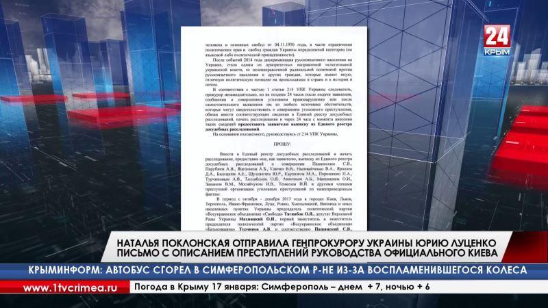 Наталья Поклонская отправила генпрокурору Украины Юрию Луценко письмо с описанием преступлений руководства официального Киева