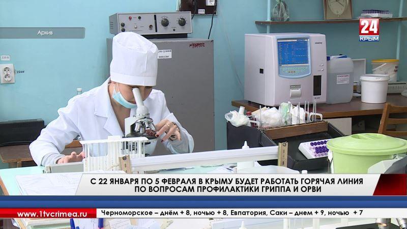 С 22 января по 5 февраля в Крыму будет работать горячая линия по вопросам профилактики гриппа и острых респираторных заболеваний