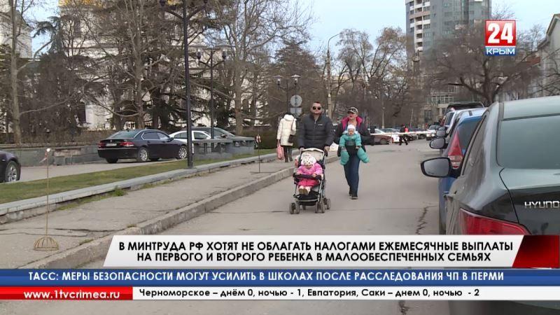 В министерстве труда и социальной защиты России хотят не облагать налогами ежемесячные выплаты на первого и второго ребенка в малообеспеченных семьях