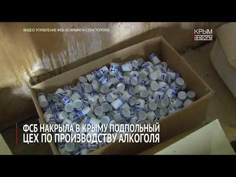В Крыму накрыли подпольный цех по производству спиртных напитков