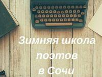 Крымчане приглашаются к участию в поэтических мастерских XI Зимнего международного фестиваля искусств Юрия Башмета