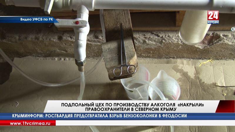 Сотрудники ФСБ и полицейские «накрыли» подпольный цех по производству алкоголя в Северном Крыму