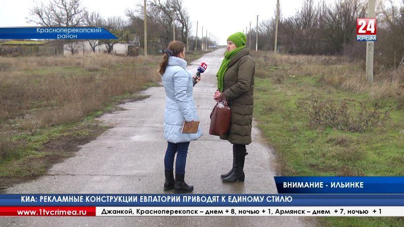 Крымские чиновники выслушали проблемы жителей села Ильинка Красноперекопского района