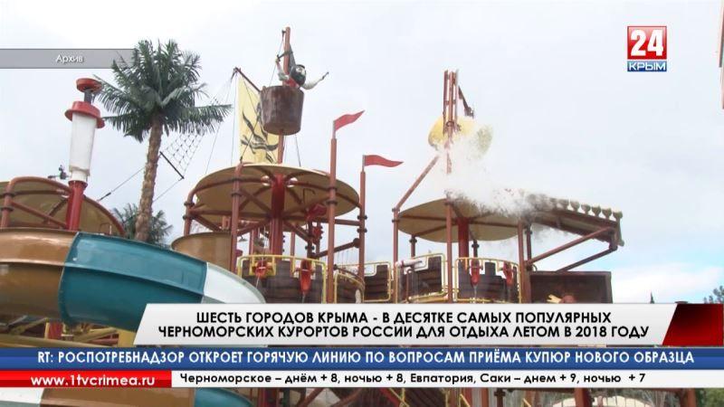 Шесть городов Крыма попали в десятку самых популярных черноморских курортов России для летнего отдыха в 2018 году