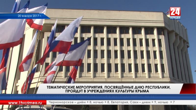 Тематические мероприятия, посвящённые дню Республики, пройдут в учреждениях культуры Крыма