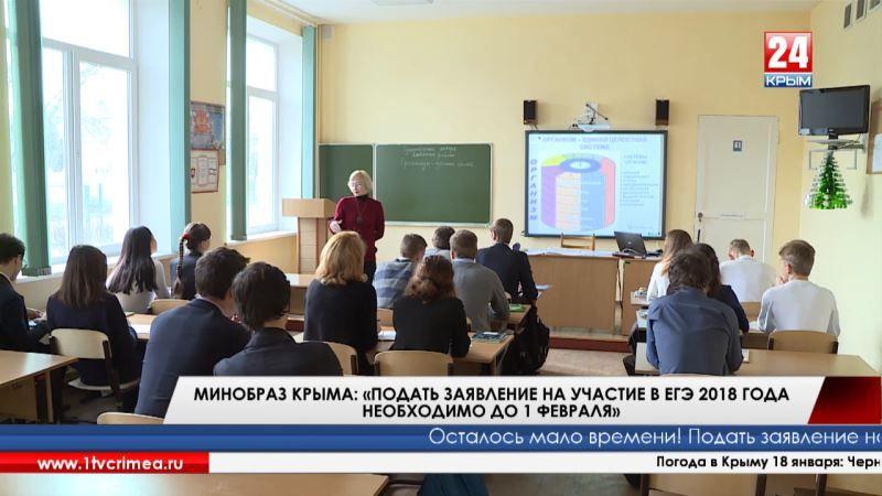 Минобраз Крыма: «Подать заявление на участие в ЕГЭ 2018 года необходимо до 1 февраля»