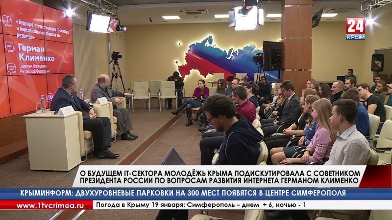 Цифровая экономика и образование: молодёжь Крыма подискутировала с советником Президента России по вопросам развития интернета Германом Клименко