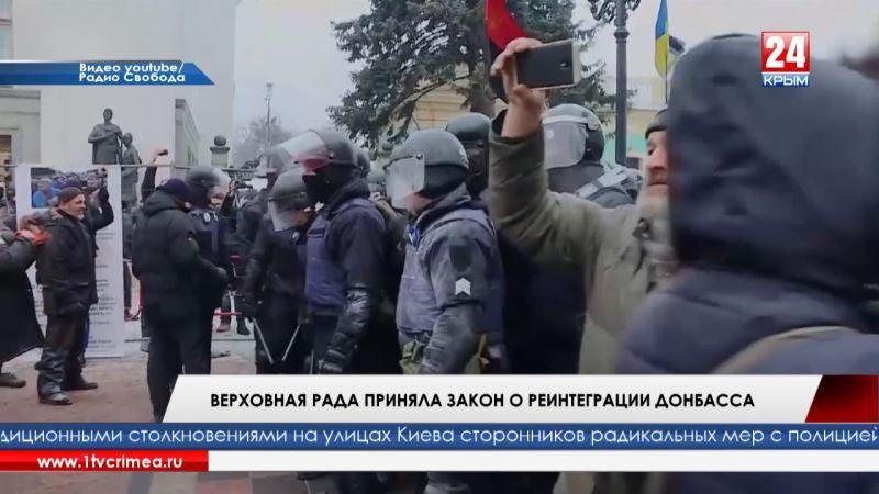 «Россия – оккупант»: Верховная рада приняла закон о реинтеграции Донбасса