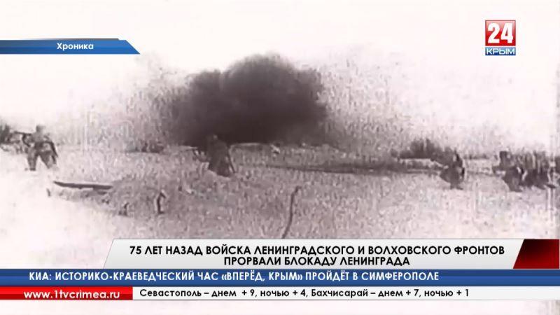 75 лет назад войска Ленинградского и Волховского фронтов прорвали блокаду Ленинграда