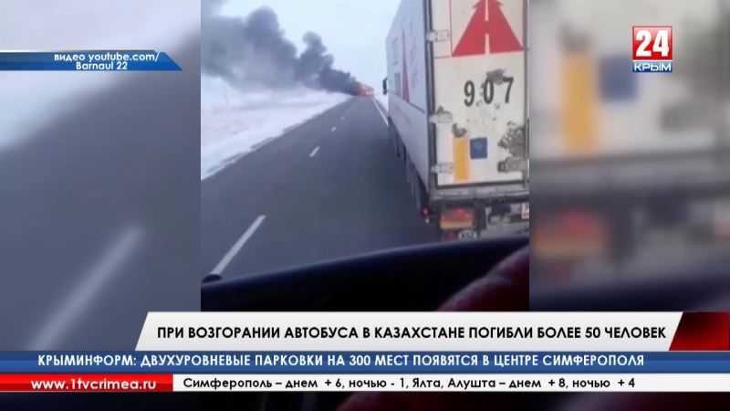 Более 50 человек сгорели заживо в автобусе на трассе в Казахстане