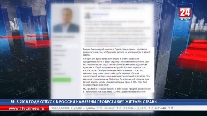 С. Аксёнов: «Считаю, что Переяславская рада и Общекрымский референдум 2014 года – события одного порядка»