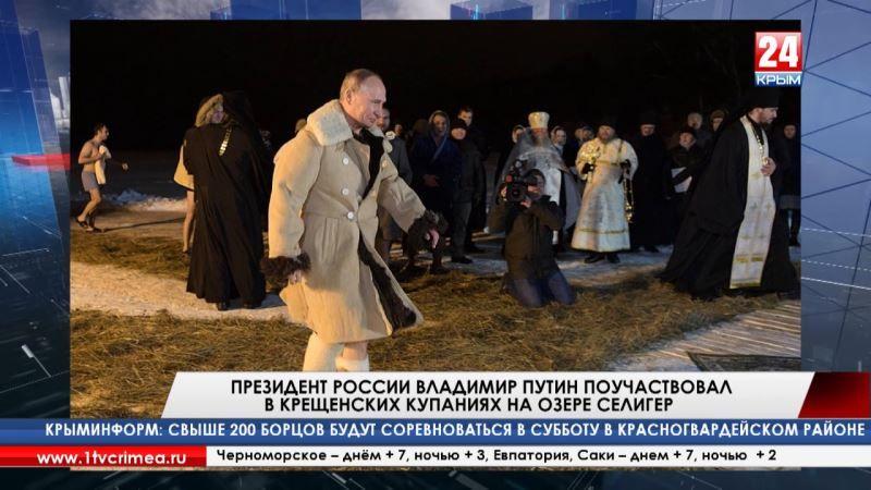 Президент России Владимир Путин поучаствовал в Крещенских купаниях на озере Селигер