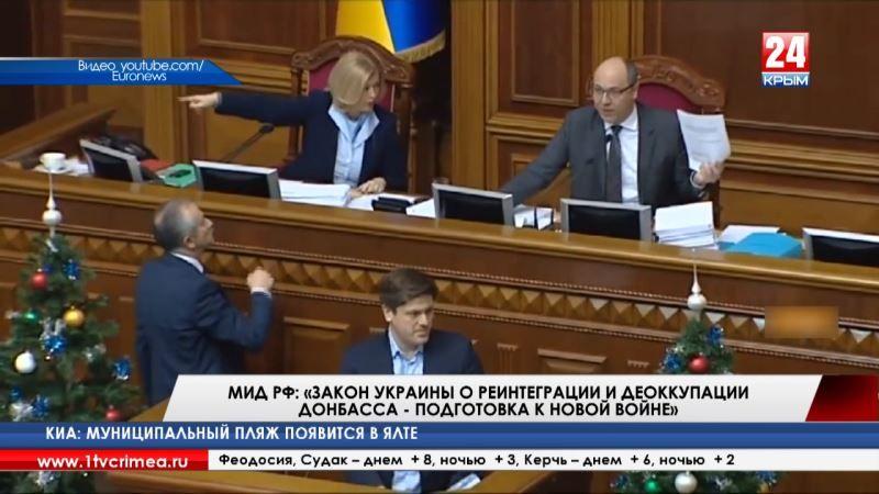 МИД РФ: «Закон Украины о реинтеграции и деоккупации Донбасса - подготовка к новой войне»