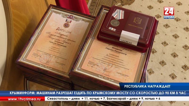 В Госсовете Крыма прошло торжественное вручение наград и премий, приуроченное ко Дню Республики Крым