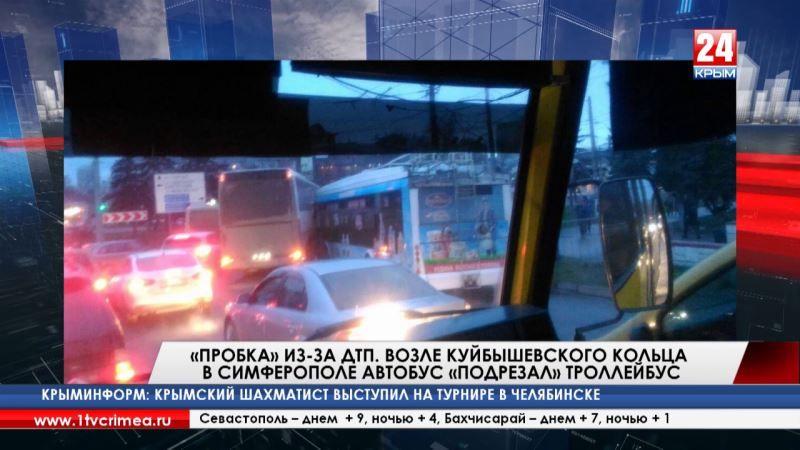 «Пробка» из-за ДТП. Возле Куйбышевского кольца в Симферополе автобус «подрезал» троллейбус