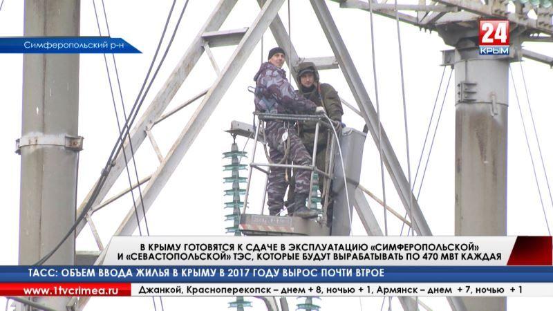 В Крыму готовятся к сдаче в эксплуатацию «Симферопольской» и «Севастопольской» ТЭС, которые будут вырабатывать по 470 МВт каждая