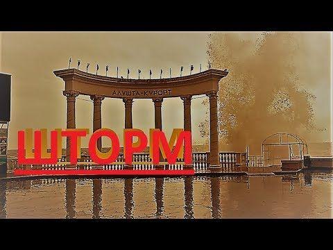 Появилось видео сильного шторма в Крыму