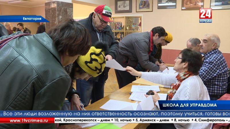 В Евпатории стартовал учебный год школы грамотного потребителя для председателей советов МКД