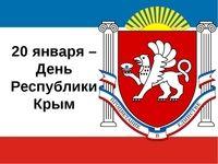 20 января День Республики Крым!