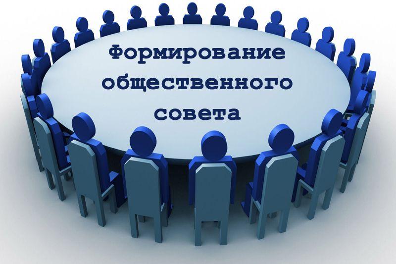 Проводится набор кандидатов в члены Общественного совета муниципального образования