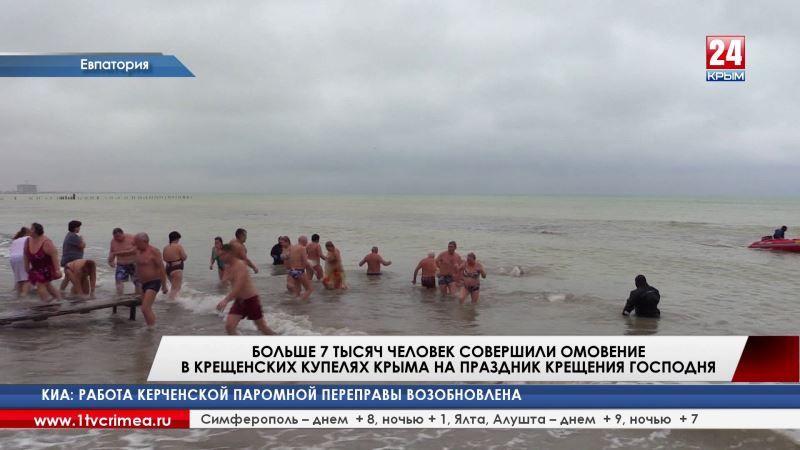 Больше семи тысяч крымчан совершили омовение на праздник Крещения Господня