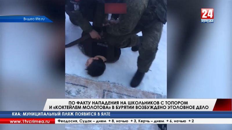 По факту нападения на школьников с топором и «коктейлем Молотова» в Бурятии возбуждено уголовное дело