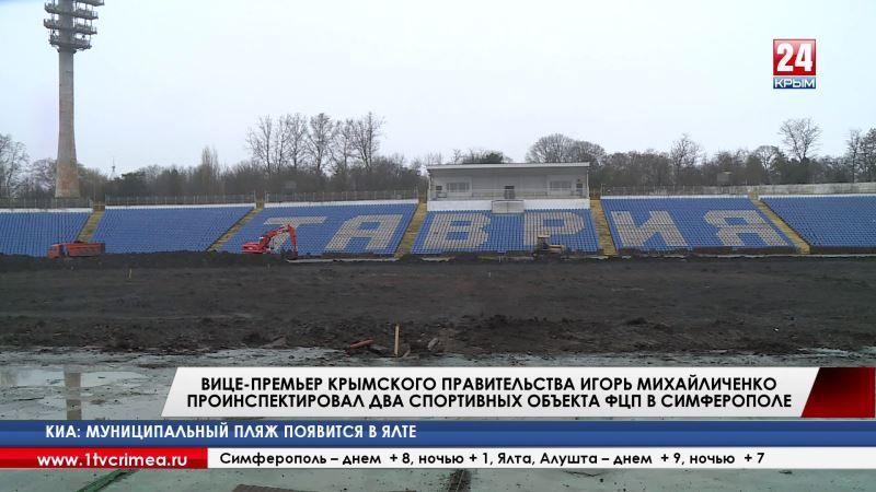 Вице-премьер крымского правительства Игорь Михайличенко проинспектировал два спортивных объекта ФЦП в Симферополе