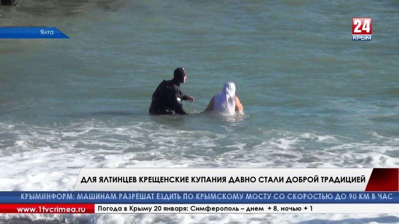 В Ялте прошли крещенские купания в Чёрном море