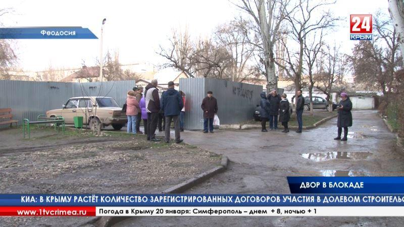 Трёхэтажный особняк на месте детской площадки. Жители Феодосии борются с отголосками украинского беззакония