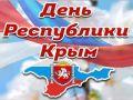 Поздравление руководства Джанкойского района с Днем Республики Крым