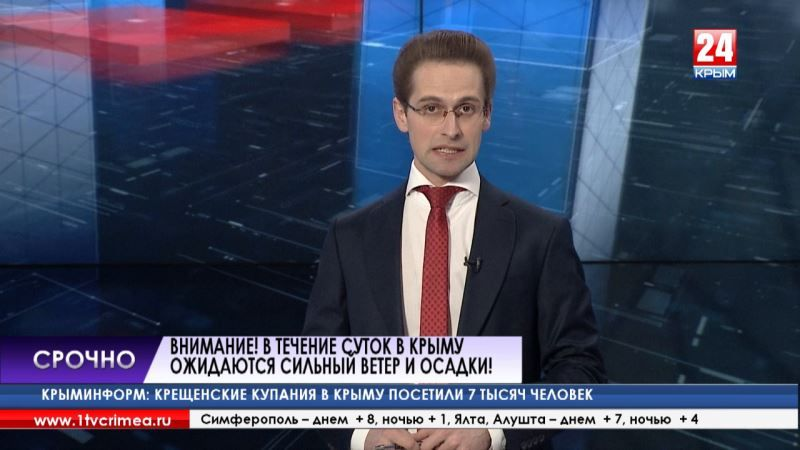 Внимание! В течение суток в Крыму ожидаются сильный ветер и осадки!