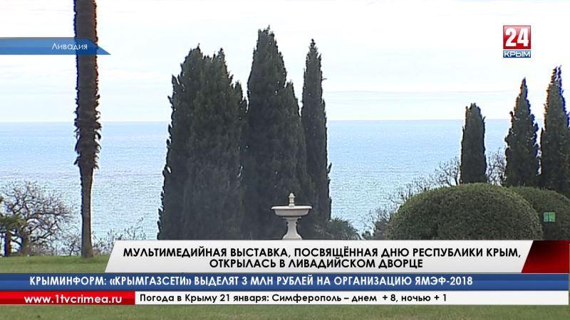 Мультимедийная выставка, посвящённая Дню Республики Крым, открылась в Ливадийском дворце
